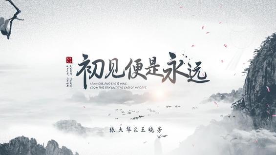 水墨,大气,中国风