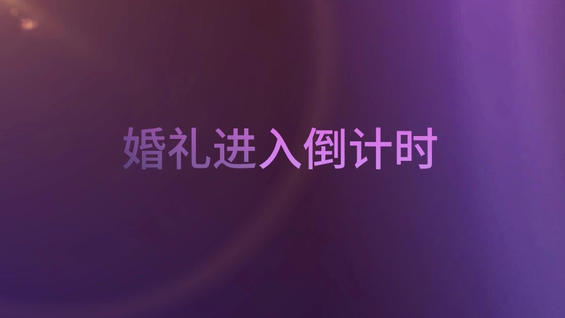 梦幻 浪漫 紫色花瓣 注册送28体验金的游戏平台倒计时