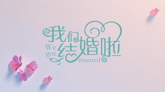 温馨粉色婚礼暖场mv视频,用婚纱照制作视频软件做成的婚礼mv。