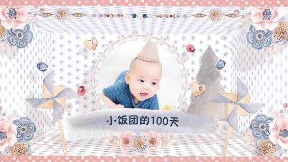 温馨儿童相册,宝宝生日宴视频制作,宝宝100天成长记录视频素材。用宝宝相片做成视频的软件制作的婴儿满100天视频纪念相册。