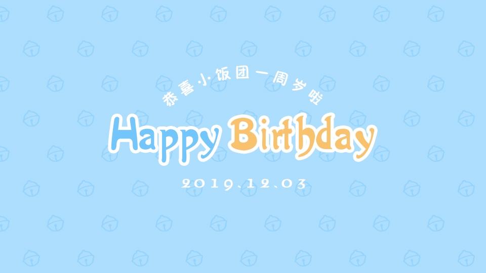 happy birthday儿童生日宴视频素材