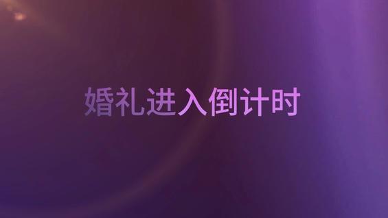 梦幻 浪漫 紫色花瓣 婚礼倒计时