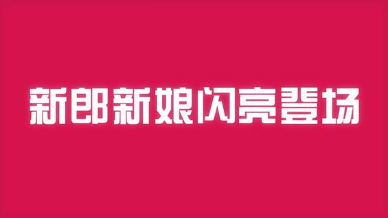 时尚快闪 bob电竞首页开场