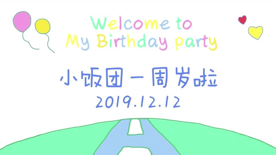 宝宝生日party记录视频制作