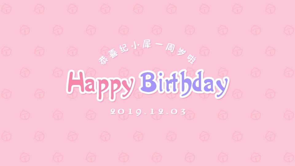 happy birthday儿童百日宴视频制作