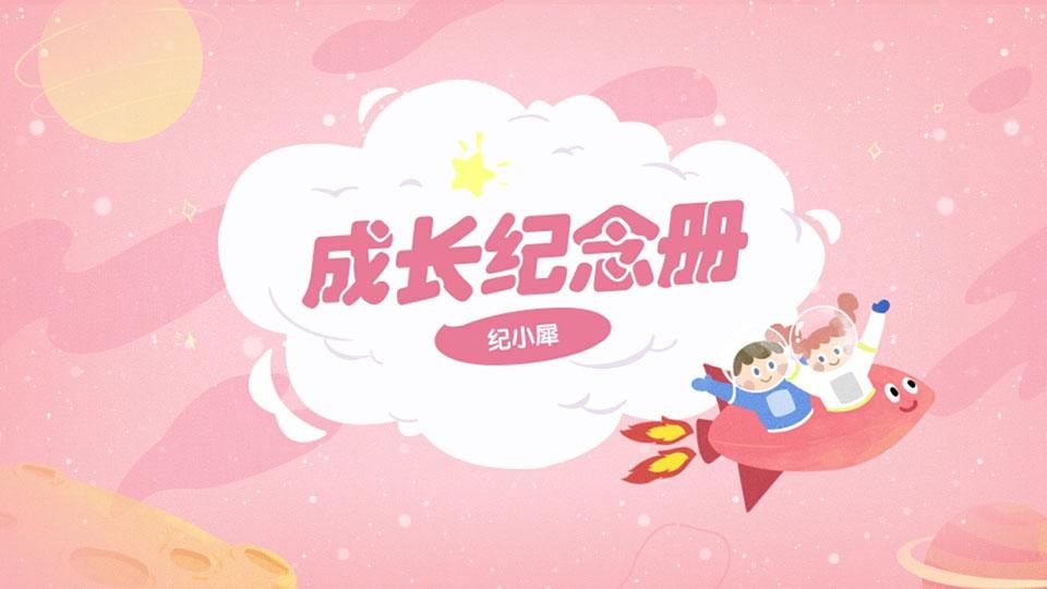 小小宇宙梦(粉色)宝宝视频素材